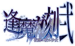 Ouma ga Toki 2 - Yoyami ni Inoru Shoujo