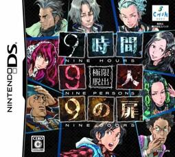 Kyokugen Dasshutsu 9-Jikan 9-Nin 9 no Tobira