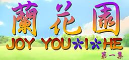 JOY You-I-He Lan Huayuan