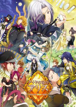 Diamond no Kuni no Alice ~Wonderful Mirror World~