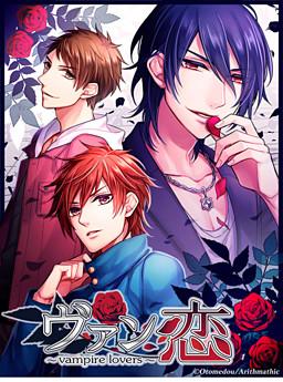 Van Koi ~Vampire Lovers~