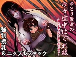 Kyousei Junyuu & Nipple Sakusei! Yutori Yuusha no Chinchin Douchuu Hagure Tabi ~Tasukete Oppai ni Shiborareryuu?!~