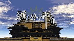 Kanmuri o Motsu Kami no Te