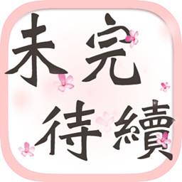 Wei Wan Dai Xu