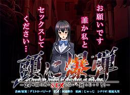 Atama ni Bakudan ~24 Jikan Inai ni SEX Shinai to Shinjau!~