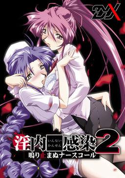 Innai Kansen  2 ~Nariyamanu Nurse Call~
