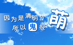 Yinwei shi Qingmingjie Suoyi Gui Hen Meng