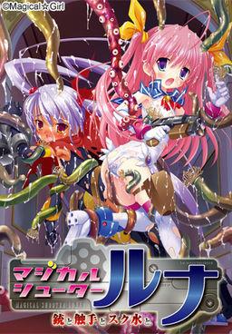 Magical Shooter Luna ~Juu to Shokushu to Sukumizu to~