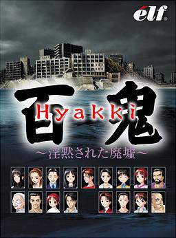 Hyakki ~Inmoku Sareta Haikyo~