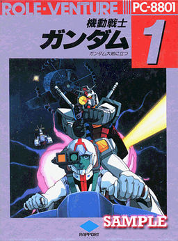 Kidou Senshi Gundam  Gundam Daichi ni Tatsu