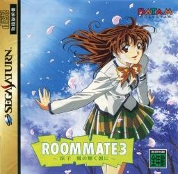 Roommate 3 ~Ryouko Kaze no Kagayaku Asa ni~