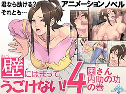 Kabe ni Hamatte Ugokenai! 4 Oku-san Naijo no Kou no Maki