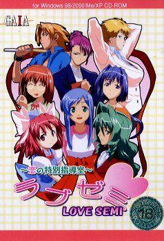 Love Semi ~Koi no Tokubetsu Shidoushitsu~