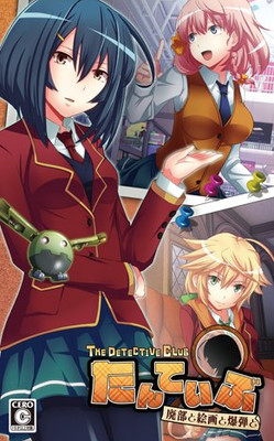 Tanteibu: The Detective Club -Haibu to Kaiga to Bakudan to-