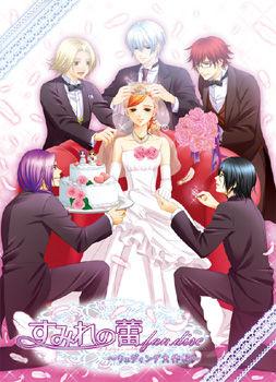Sumire no Tsubomi Fan Disc ~Wedding dai Sakusen~