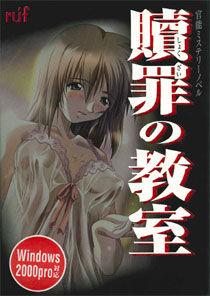 Shokuzai no Kyoushitsu ~The seven stories of sin~