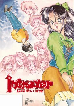 Intruder -Sakura Yashiki no Tansaku-