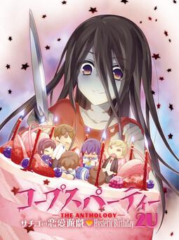 Corpse Party -The Anthology- Sachiko no Ren'ai Yuugi ♥ Hysteric Birthday 2U