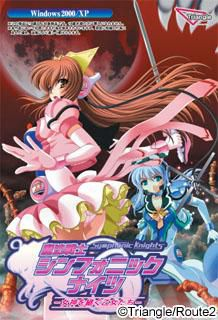 Mahou Senshi Symphonic Knights ~Megami o Tsugu Otome-tachi~