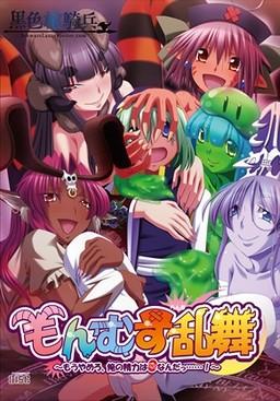 Monmusu Ranbu ~Mou Yamero, Ore no Seiryoku wa 0 Nanda...!~