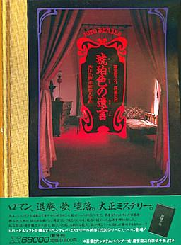Kohaku-iro no Yuigon