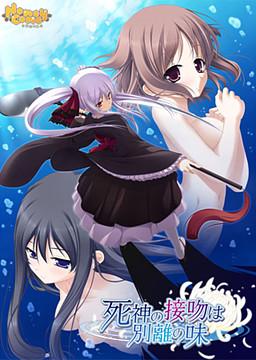 Shinigami no Kiss wa Wakare no Aji