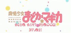 Madoka Magica, Pure Pink Pretty Lovers