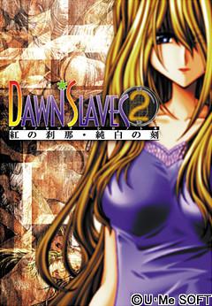 Dawn Slave 2 ~Aka no Setsuna Shiro no Toki~