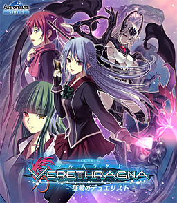 Verethragna ~Seisen no Duelist~