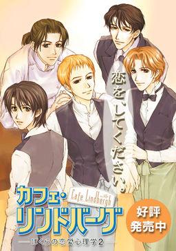 Cafe Lindbergh ~Bokura no Ren'ai Shinrigaku 2~