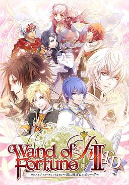 Wand of Fortune 2 FD ~Kimi ni Sasageru Epilogue~