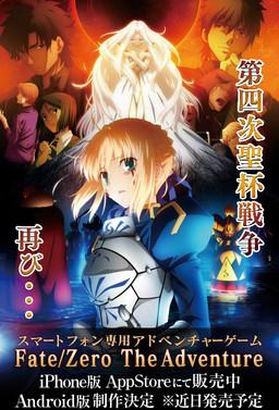 Fate/Zero The Adventure