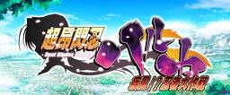 Choukou Sennin Haruka -Shippuu!? Ninja Dai Sakusen-