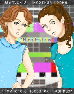 Novel-show. Vypusk 0. Nemnogo o novellah i zhanrah