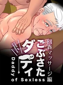 "Gobusata Daddy ""Kaishun Massage Hen"""
