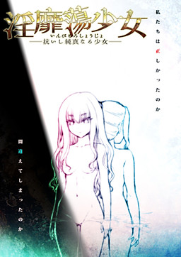 In Vitro Shoujo -Aragaishi Junshin Naru Shoujo-