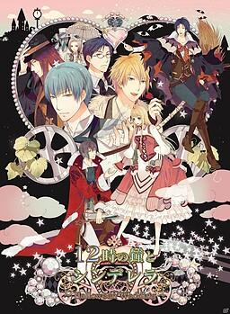 12 Ji no Kane to Cinderella ~Halloween Wedding~