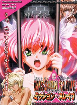 Mission Slave Goumon Yuugi