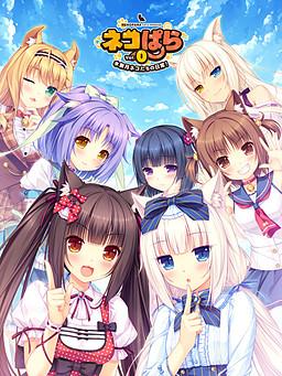 Neko Para Vol.0 Minazuki Neko-tachi no Nichijou!