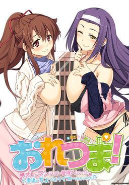 Ore Tsuma! ~Ore ga Mansion Kanrinin ni Nattara Hitozuma-tachi to Chotto Ii Koto Dekichau kamo!?~