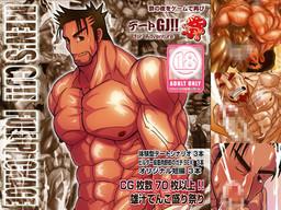 Men's GJ!! Full Package