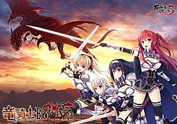Ryuukishi Bloody † Saga