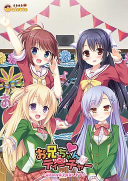 Onii-chan Teacher ~Himitsu no Jugyou o Kibou Shimasu!~
