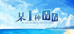 Mou 1 Zhong Qingchun