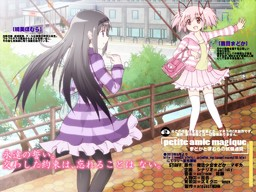 Petite Amie Magique ~Madoka to Homura no Shiken Shuukan~