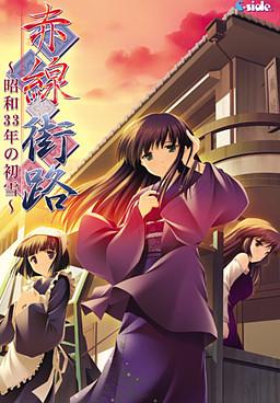 Akasen Gairo ~Shouwa 33 Nen no Hatsuyuki~