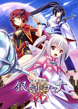 Kikouyoku Senki Gin no Toki no Corona -Fortune Dragon's-