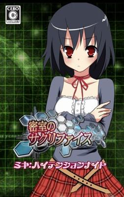 Misshitsu no Sacrifice ~Miki: High Tension Night~