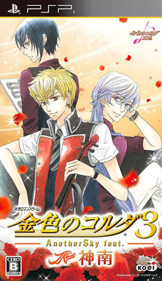 Kin'iro no Corda 3 AnotherSky
