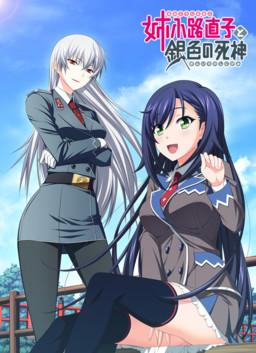 Anekouji Naoko to Gin'iro no Shinigami